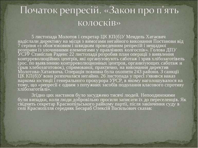 5 листопада Молотов і секретар ЦК КП(б)У Мендель Хатаєвич надіслали директиву...