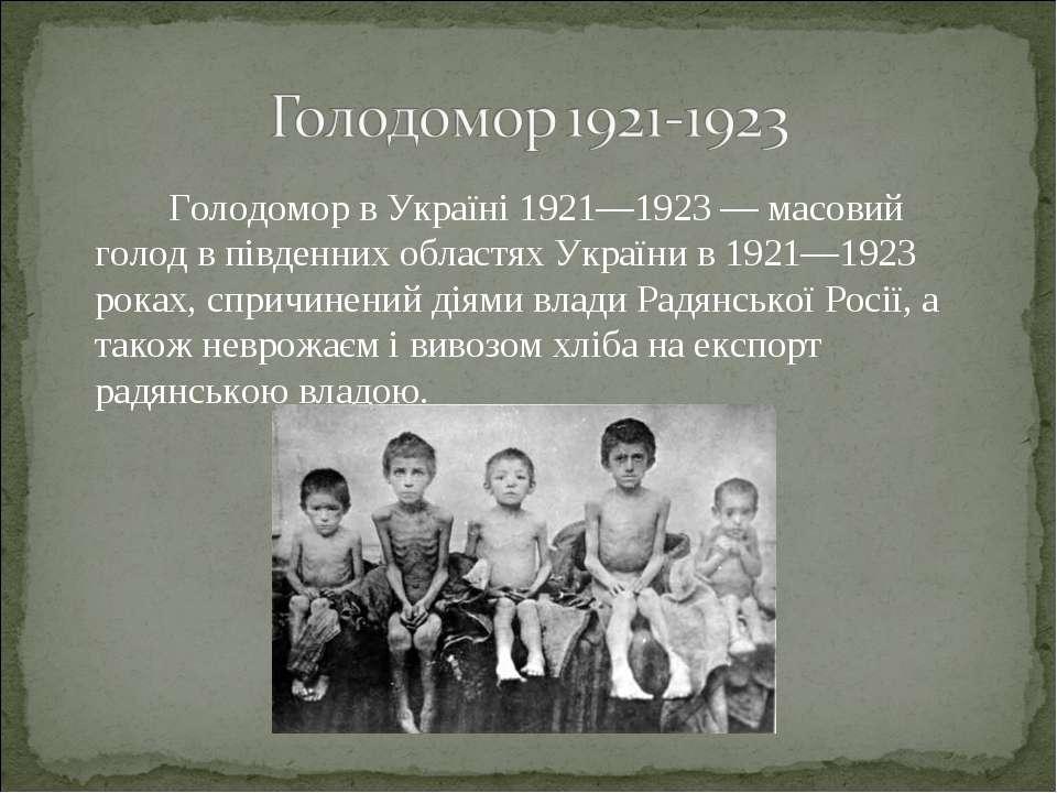 Голодомор в Україні 1921—1923 — масовий голод в південних областях України в ...