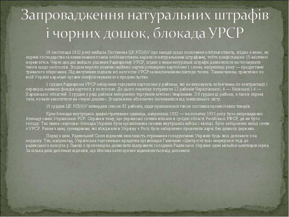 18 листопада 1932 року вийшла Постанова ЦК КП(б)У про заходи щодо посилення х...