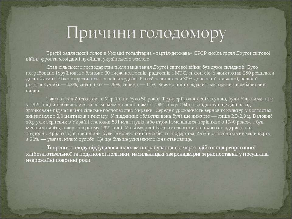 Третій радянський голод в Україні тоталітарна «партія-держава» СРСР скоїла пі...