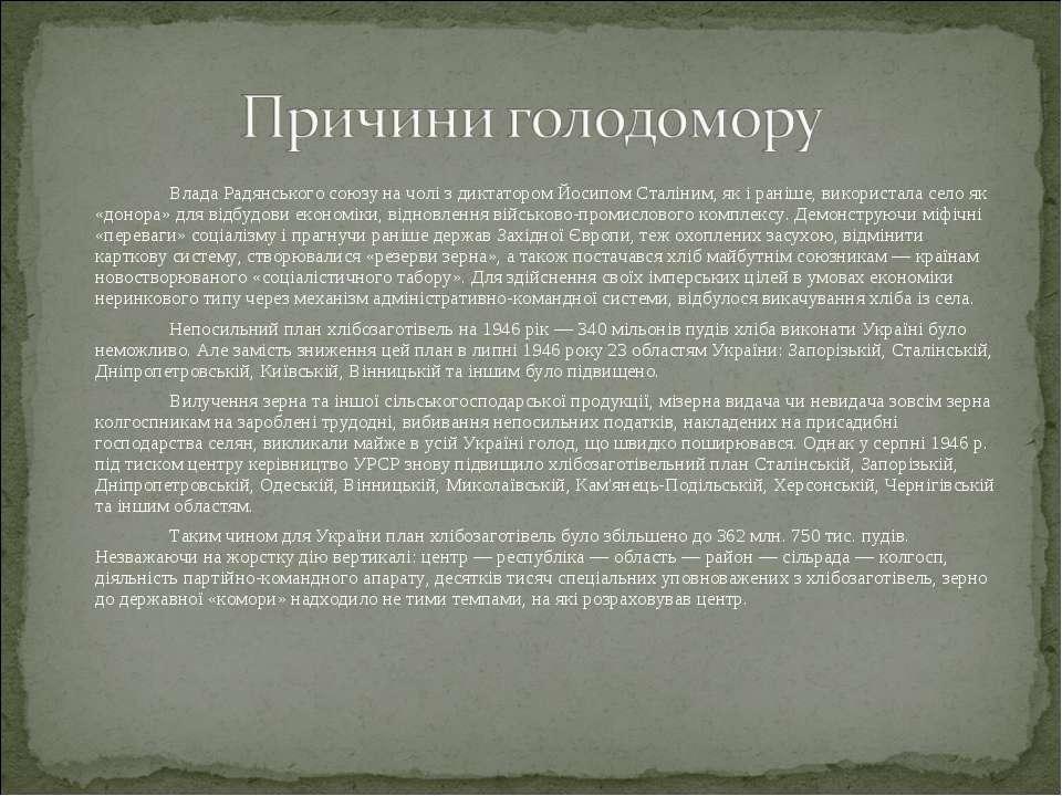 Влада Радянського союзу на чолі з диктатором Йосипом Сталіним, як і раніше, в...