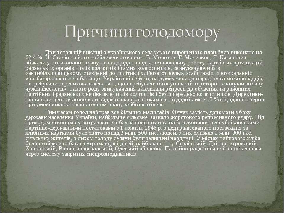 При тотальній викачці з українського села усього вирощеного план було виконан...