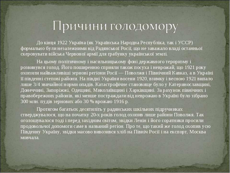 До кінця 1922 Україна (як Українська Народна Республіка, так і УССР) формальн...