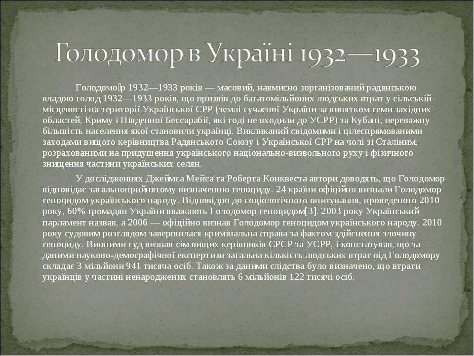 Голодомо р 1932—1933 років — масовий, навмисно зорганізований радянською влад...