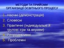 МЕТОДИ ТА ПРИЙОМИ ОРГАНІЗАЦІЇ ОСВІТНЬОГО ПРОЦЕСУ Наочні (демонстрація) Словес...