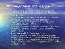 Рекомендована література 1. Біла Е.П. Навчаємо читання українською мовою за м...
