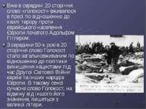 Вже в середині 20 сторіччя слово «голокост» вживалося в пресі по відношенню д...