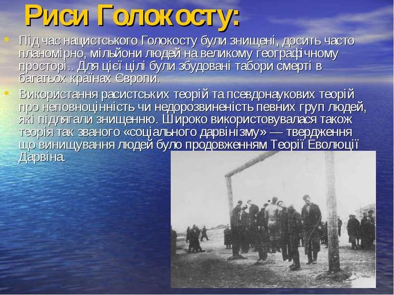 Риси Голокосту: Під час нацистського Голокосту були знищені, досить часто пла...