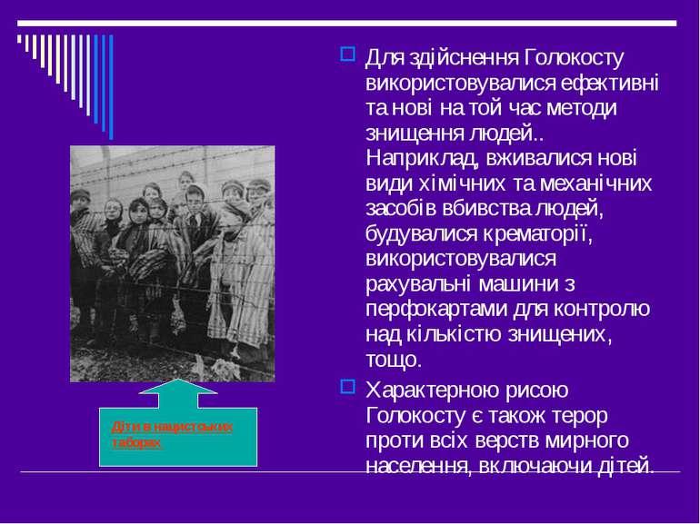 Для здійснення Голокосту використовувалися ефективні та нові на той час метод...