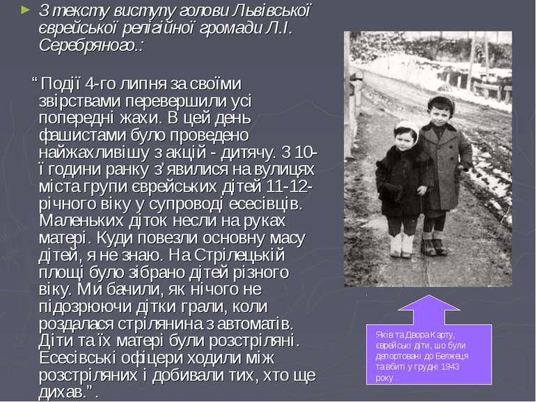 З тексту виступу голови Львівської єврейської релігійної громади Л.І. Серебря...
