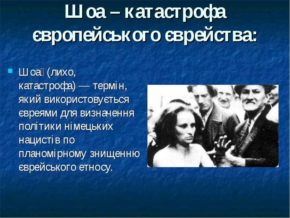 Шоа – катастрофа європейського єврейства: Шоа (лихо, катастрофа)— термін, як...
