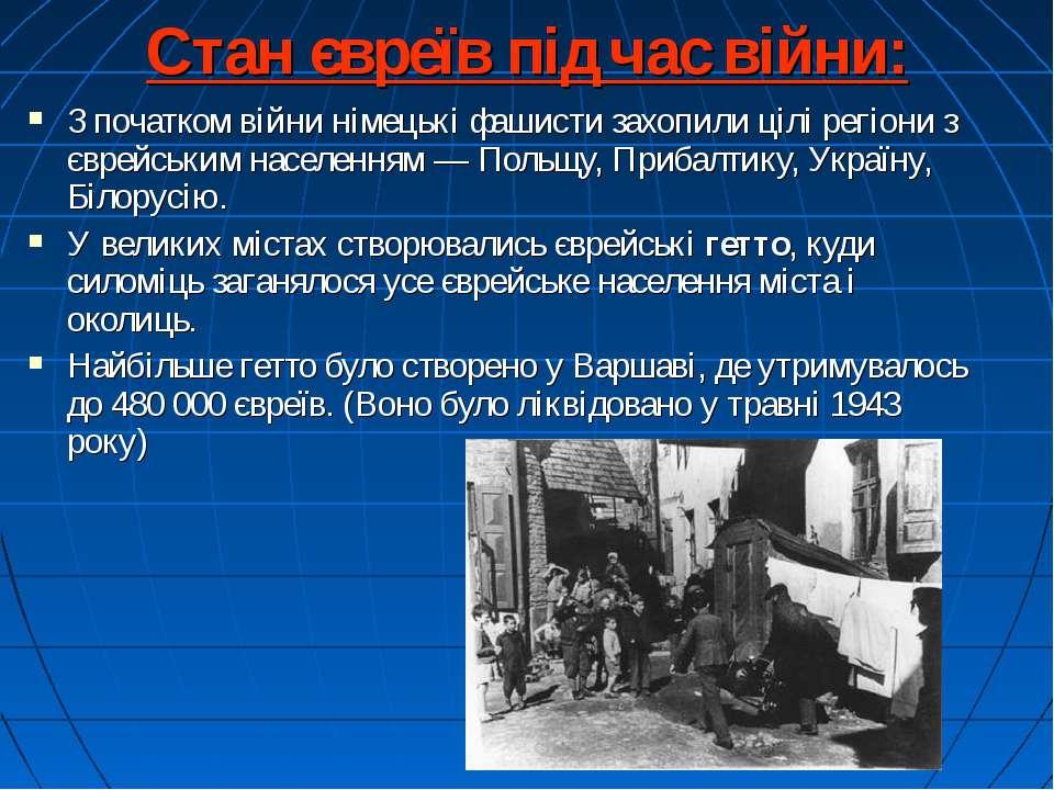 Стан євреїв під час війни: З початком війни німецькі фашисти захопили цілі ре...