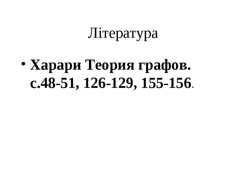 Література Харари Теория графов. с.48-51, 126-129, 155-156.