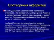 Спотворення інформації Наблюдатели от Европейского парламента отмечают, что и...