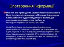 Спотворення інформації Миссия экс-президента Европейского парламента Пэта Кок...