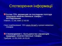 Спотворення інформації Более 70% украинцев за последние полгода покупали нека...