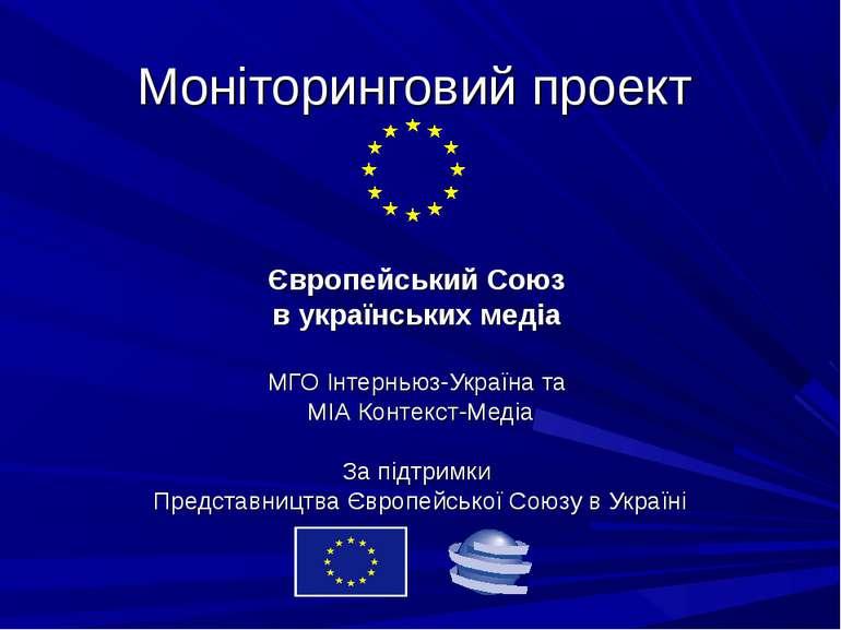 Моніторинговий проект Європейський Союз в українських медіа МГО Інтерньюз-Укр...