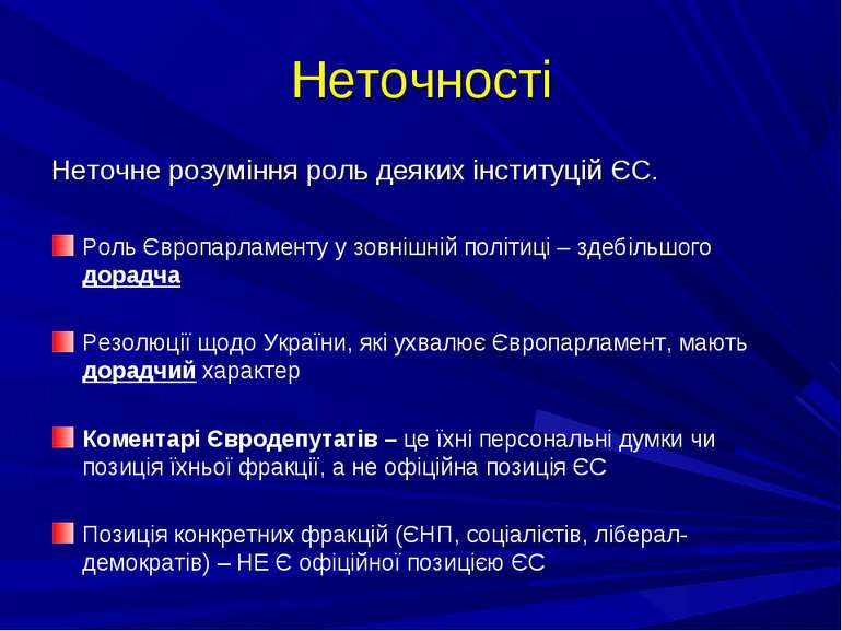 Неточності Неточне розуміння роль деяких інституцій ЄС. Роль Європарламенту у...