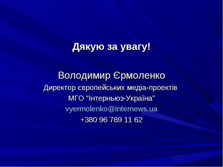 Дякую за увагу! Володимир Єрмоленко Директор європейських медіа-проектів МГО ...