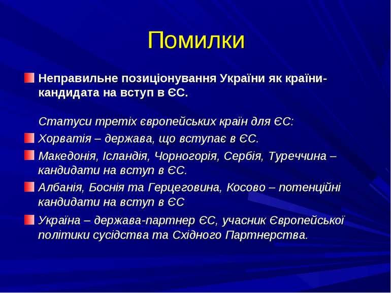 Помилки Неправильне позиціонування України як країни-кандидата на вступ в ЄС....