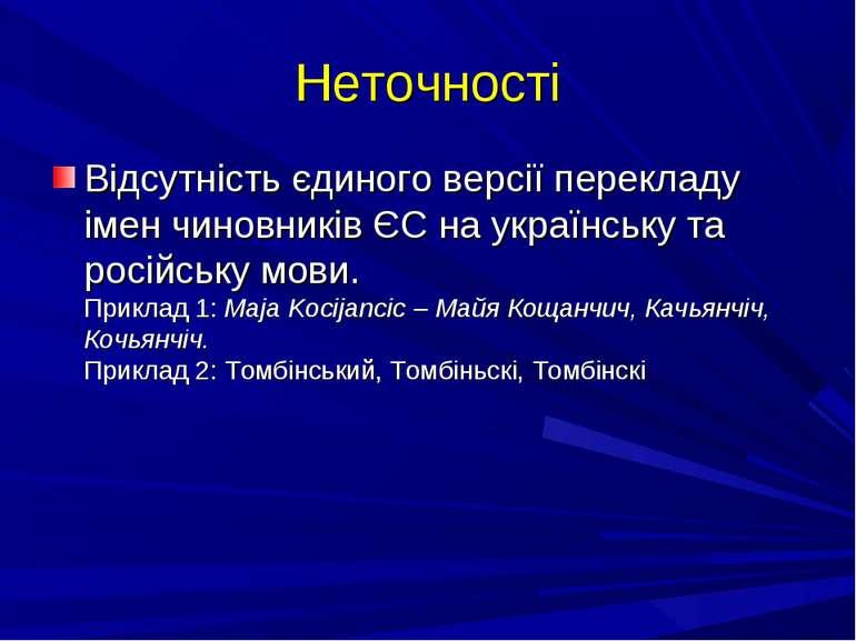 Неточності Відсутність єдиного версії перекладу імен чиновників ЄС на українс...