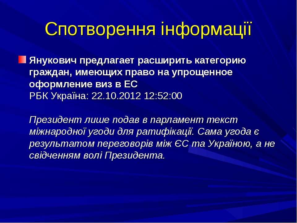 Спотворення інформації Янукович предлагает расширить категорию граждан, имеющ...