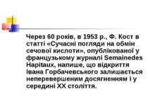 Через 60 років, в 1953 р., Ф. Кост в статті «Сучасні погляди на обмін сечової...