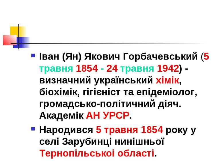 Іван (Ян) Якович Горбачевський (5 травня 1854 - 24 травня 1942) - визначний у...