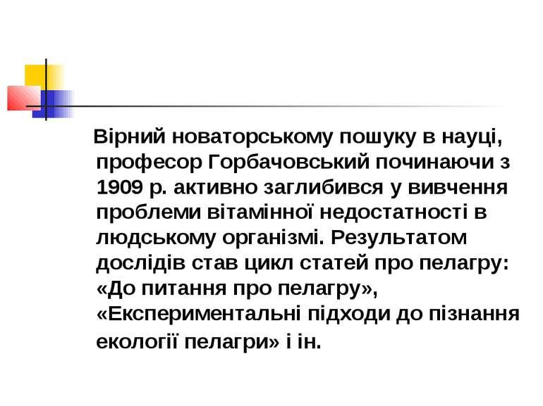 Вірний новаторському пошуку в науці, професор Горбачовський починаючи з 1909 ...