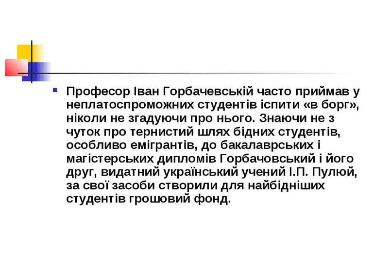 Професор Іван Горбачевській часто приймав у неплатоспроможних студентів іспит...