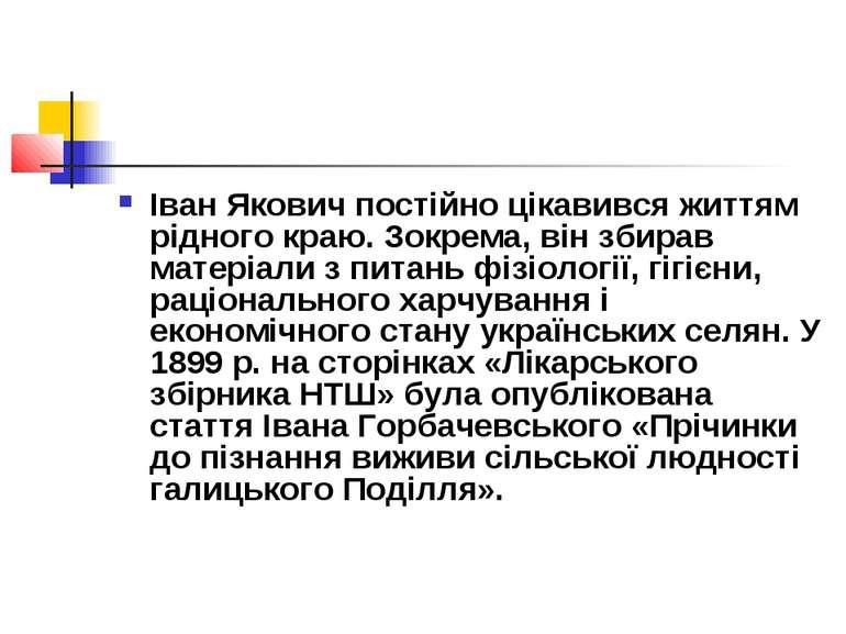 Іван Якович постійно цікавився життям рідного краю. Зокрема, він збирав матер...