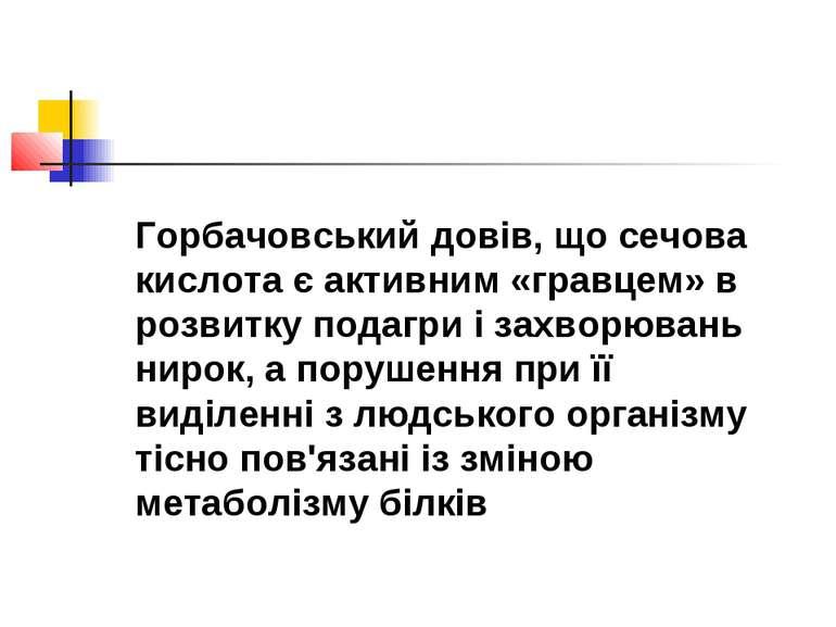 Горбачовський довів, що сечова кислота є активним «гравцем» в розвитку подагр...