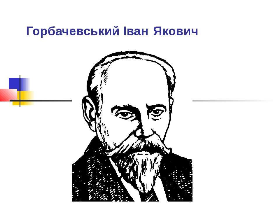 Горбачевський Іван Якович