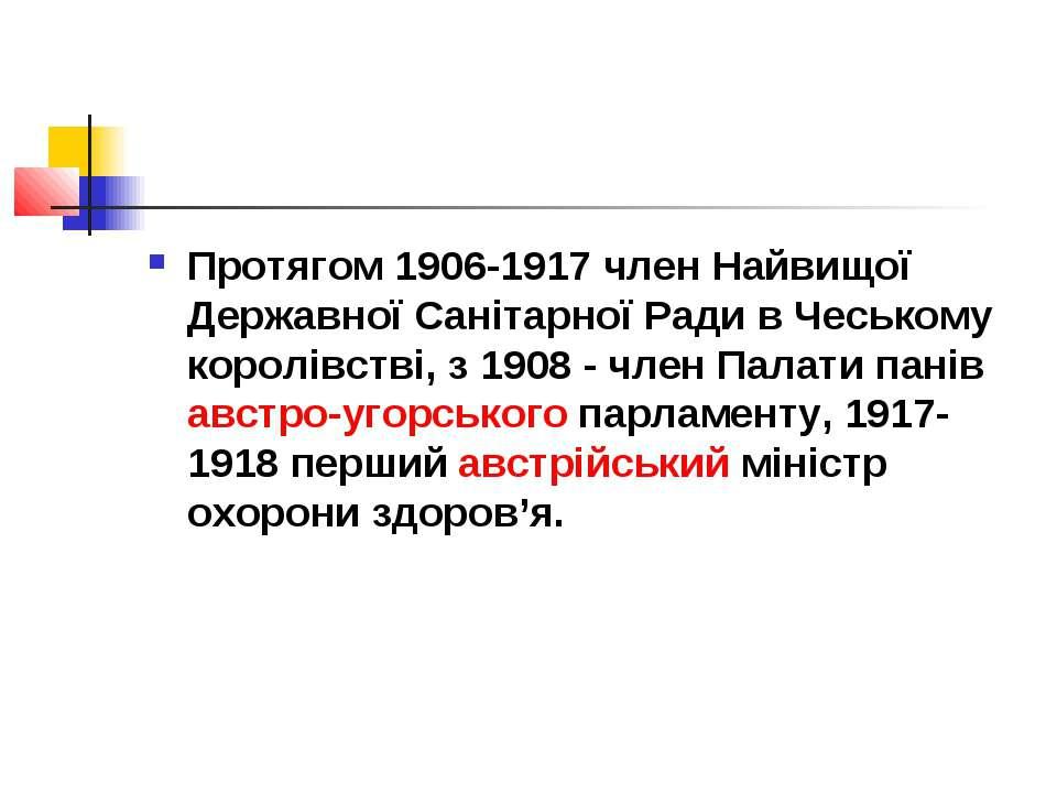 Протягом 1906-1917 член Найвищої Державної Санітарної Ради в Чеському королів...