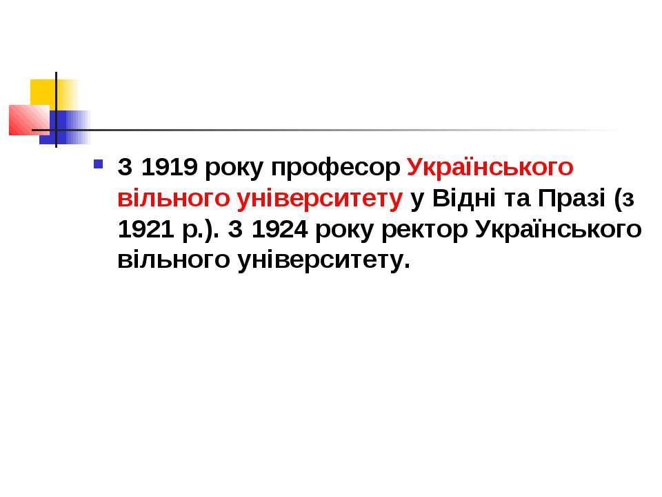 З 1919 року професор Українського вільного університету у Відні та Празі (з 1...