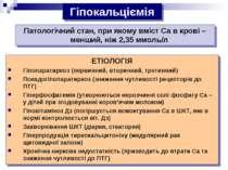 Гіпокальціємія Патологічний стан, при якому вміст Са в крові – менший, ніж 2,...