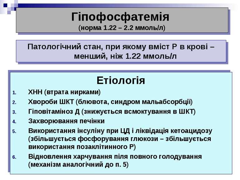 Гіпофосфатемія (норма 1.22 – 2.2 ммоль/л) Етіологія ХНН (втрата нирками) Хвор...