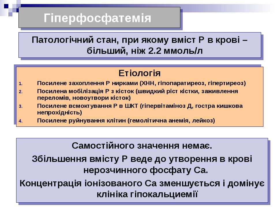 Гіперфосфатемія Етіологія Посилене захоплення Р нирками (ХНН, гіпопаратиреоз,...