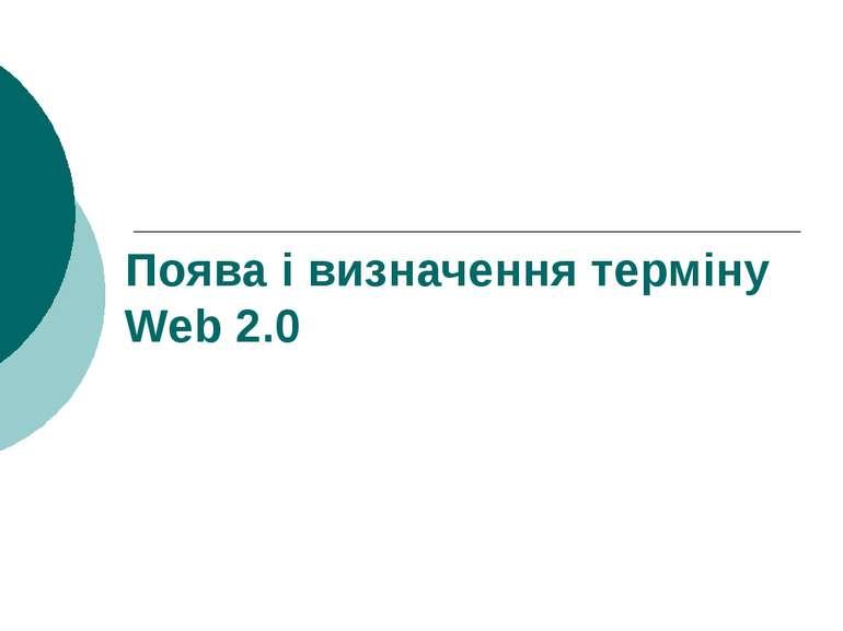 Поява і визначення терміну Web 2.0