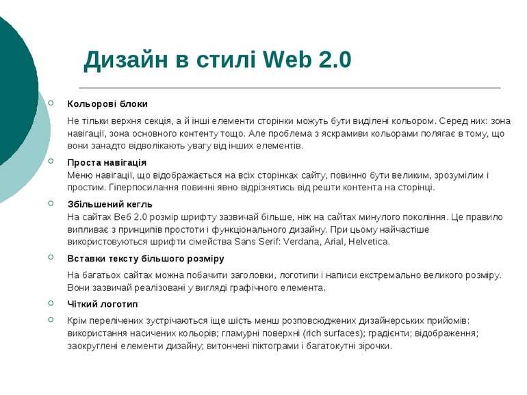 Дизайн в стилі Web 2.0 Кольорові блоки Не тільки верхня секція, а й інші елем...