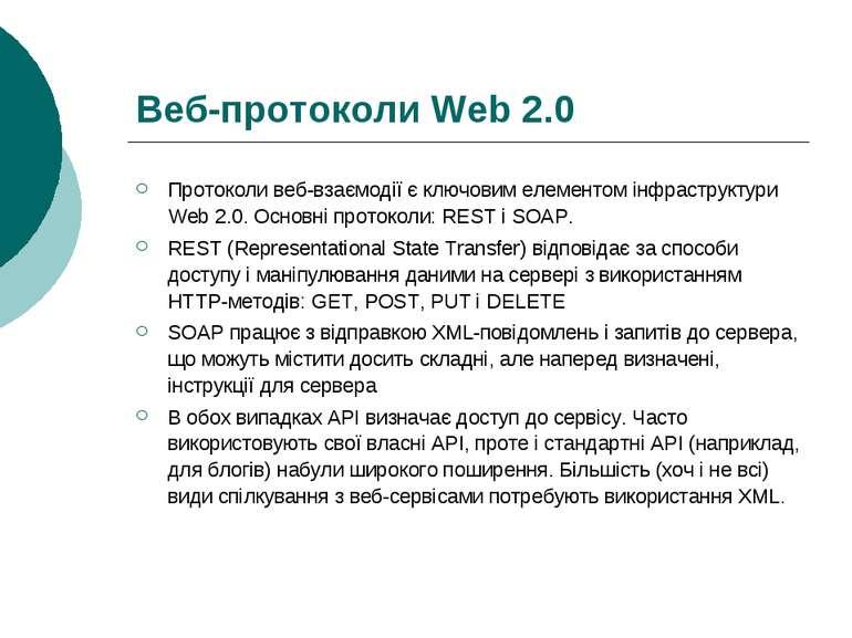 Веб-протоколи Web 2.0 Протоколи веб-взаємодії є ключовим елементом інфраструк...