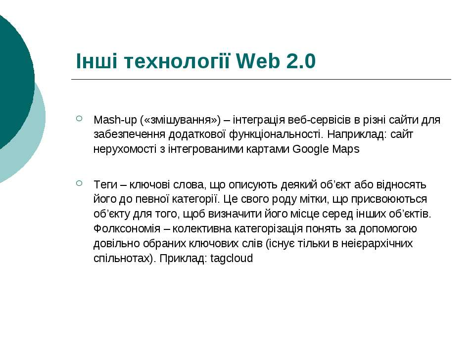 Інші технології Web 2.0 Mash-up («змішування») – інтеграція веб-сервісів в рі...