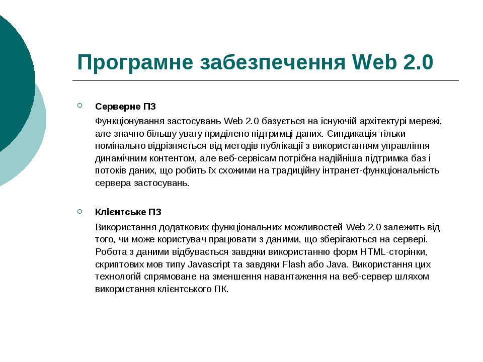 Програмне забезпечення Web 2.0 Серверне ПЗ Функціонування застосувань Web 2.0...