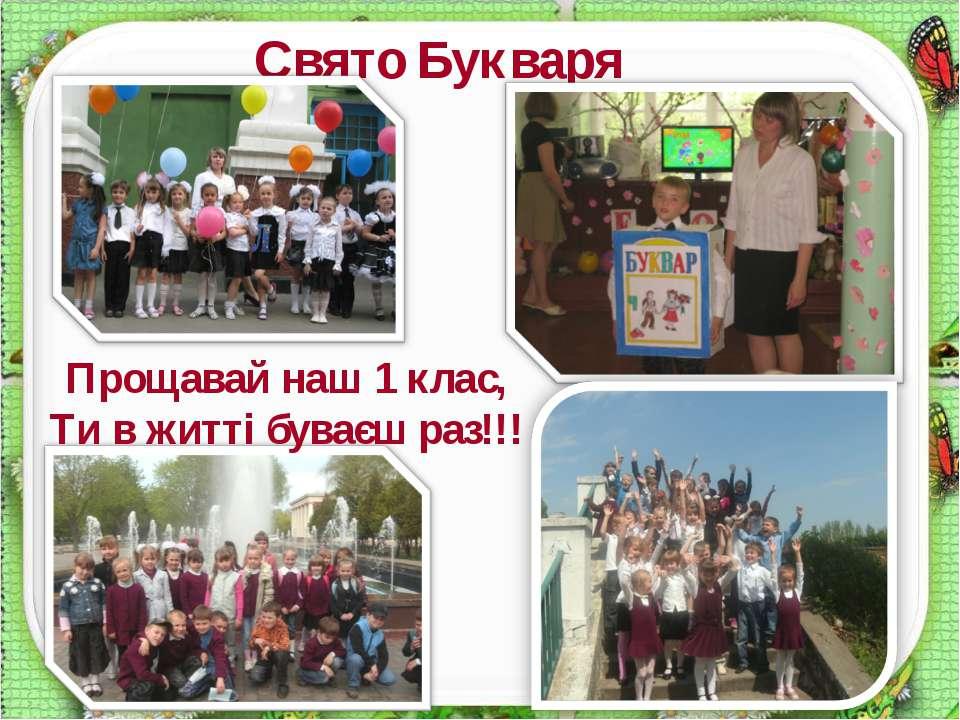Свято Букваря Прощавай наш 1 клас, Ти в житті буваєш раз!!!