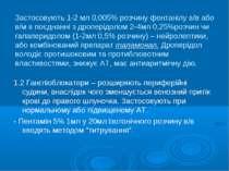 Застосовують 1-2 мл 0,005% розчину фентанілу в/в або в/м в поєднанні з дропер...