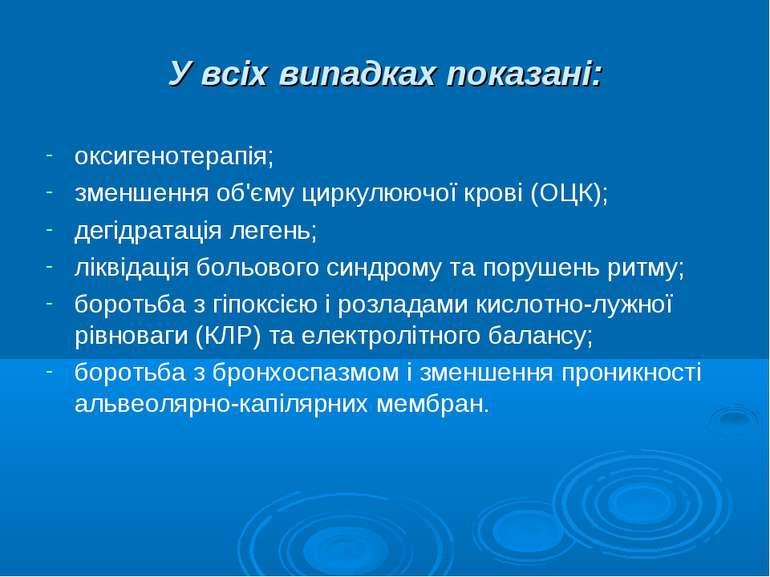 У всіх випадках показані: оксигенотерапія; зменшення об'єму циркулюючої крові...