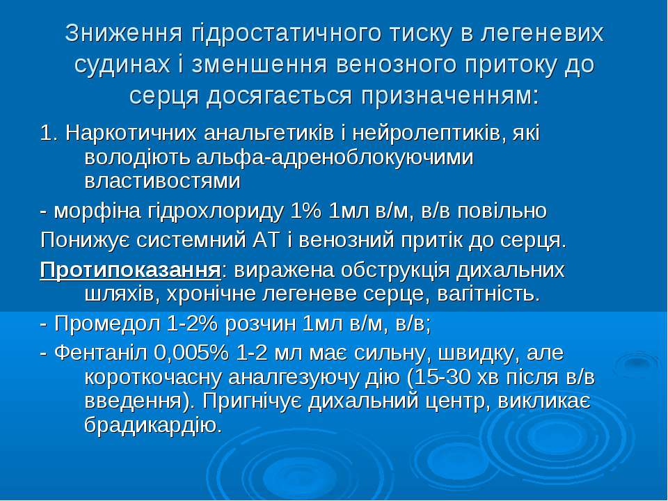 Зниження гідростатичного тиску в легеневих судинах і зменшення венозного прит...