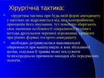 Хірургічна тактика: хірургічна тактика при будь-якій формі апендициту у вагіт...