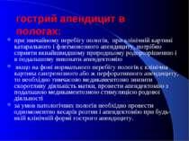 гострий апендицит в пологах: при звичайному перебігу пологів, при клінічній к...