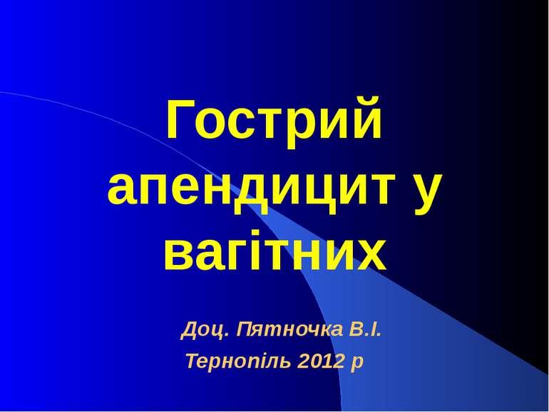 Гострий апендицит у вагітних Доц. Пятночка В.І. Тернопіль 2012 р